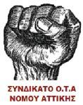 Η 8η Μάρτη δεν είναι μία τυπική επέτειος αφιερωμένη στις γυναίκες. Είναι μία αγωνιστική ιστορική επέτειος, μέρα απολογισμού της πάλης για την ισοτιμία των εργαζόμενων γυναικών, για την κοινωνική τους ισότητα.