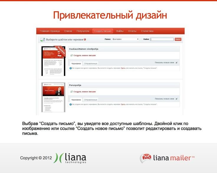 Скриншоты - LianaMailer