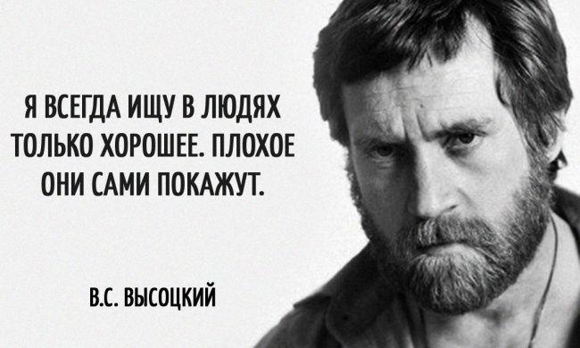 15 цепляющих цитат Владимира Высоцкого