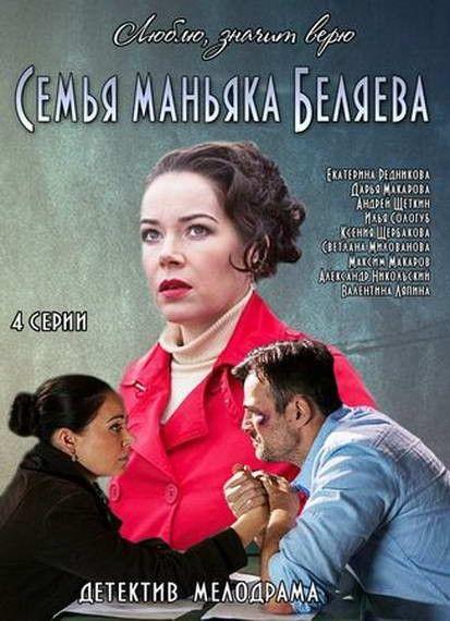Семья маньяка Беляева смотреть онлайн сериал бесплатно в хорошем HD 720p качестве