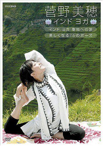 菅野美穂 Miho Kanno インドヨガ◇インドヨガ 聖地への旅◇美しくなる16のポーズ◇ [DVD]:Amazon.co.jp:DVD