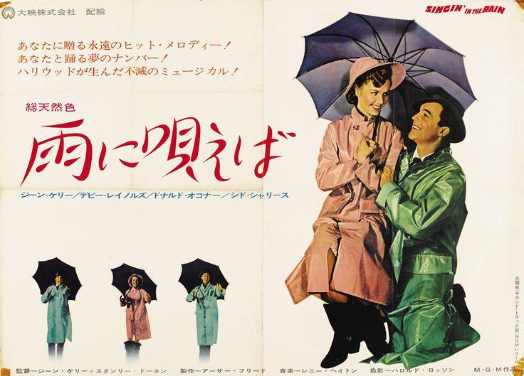 사랑은 비를 타고 (Singin' In The Rain, 1952)