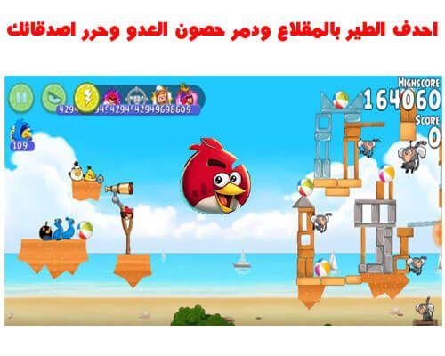 لعبة الطيور الغاضبة ريو Angry Birds Rio ، تجهيز مقلاع قوي وبعض