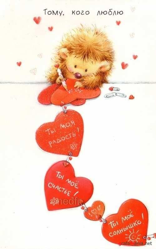 Egeltje - Love