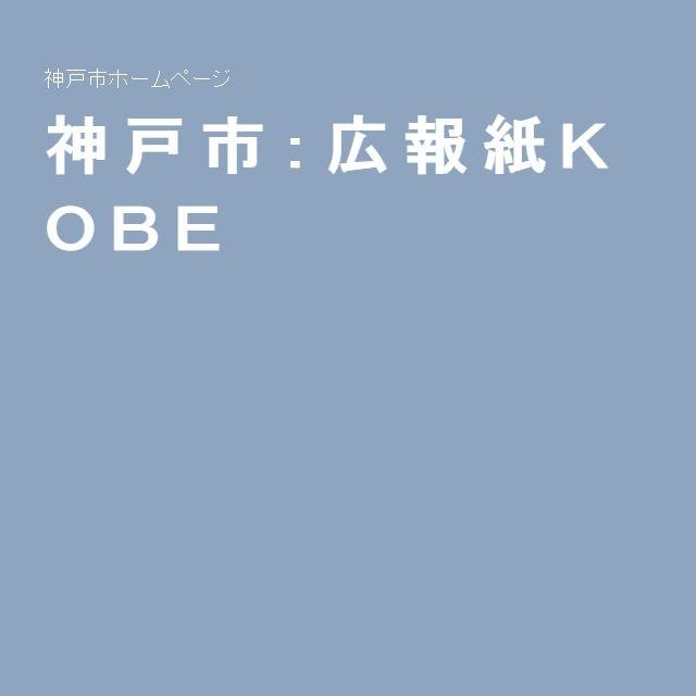 神戸市:広報紙KOBE