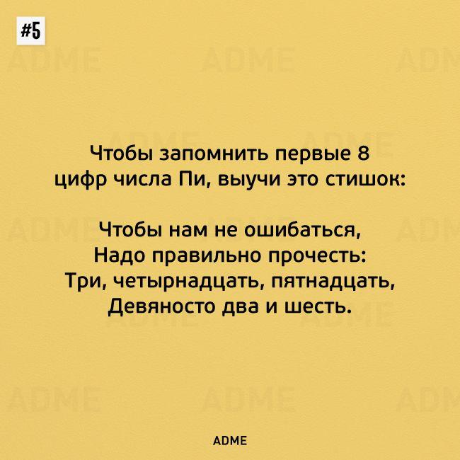 http://www.adme.ru/zhizn-nauka/10-prostyh-matematicheskih-tryukov-837610/