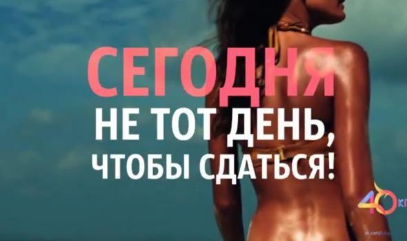 Мотивация к похудению видео