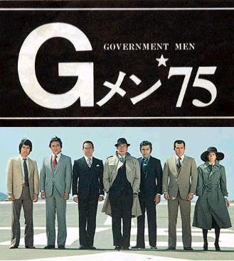 Gメン*75