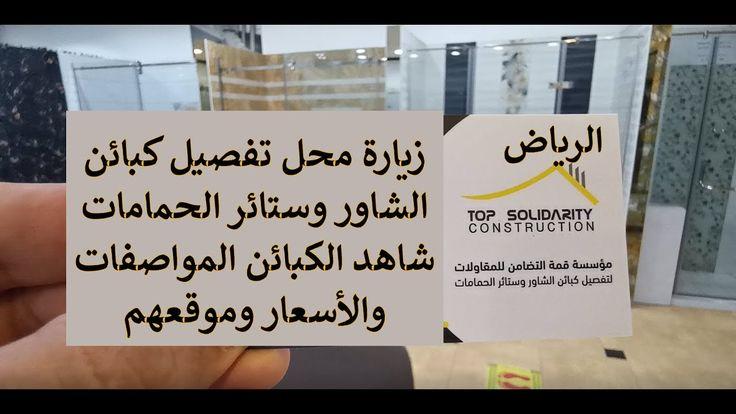 زيارة محل تفصيل كبائن الشاور الزجاجي وابواب الزجاج للحمامات بالرياض Cards Against Humanity Oils Cards