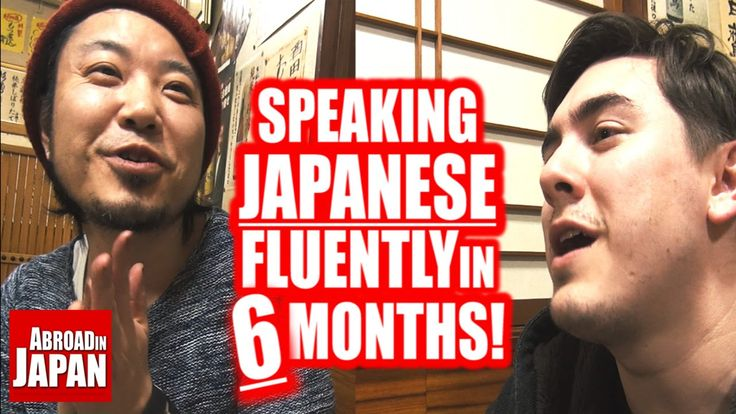 Speaking Japanese Fluently in 6 Months: 6 Steps to Success Entertaining and I like his advice