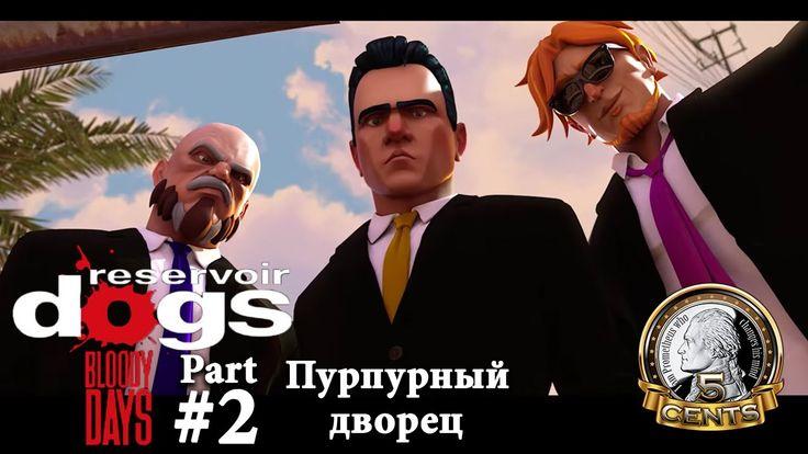 Reservoir Dogs: Bloody Days – Бешеные Псы: Кровавые Дни - Part #2: Пурпу...