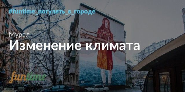 Мурал «Изменение климата» на улице Сергея Гусовского, 10/8 в Киеве