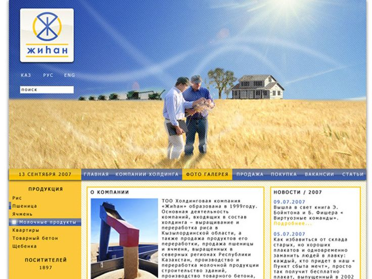 My second website design in 2007 for Cihan. Custom Joomla CMS template. Windows Aero Design was a trend in that years. :)