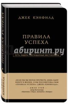 Кэнфилд, Свитцер - Правила успеха обложка книги