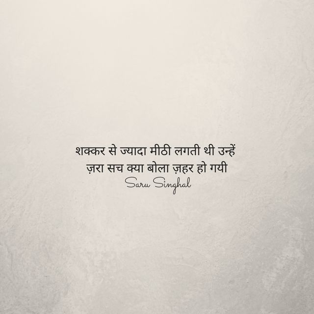 """Shakkar se zyada meethi lagti thi unhe, Zara sach kya bola zeher ho gayi.""  Has anyone been in a situation where one truth has changed the dynamics of a relationship?   P. S. There is hardly any novelty in this thought but I want to post it as I love this wordplay. Hope you do too.  #sarusinghal"
