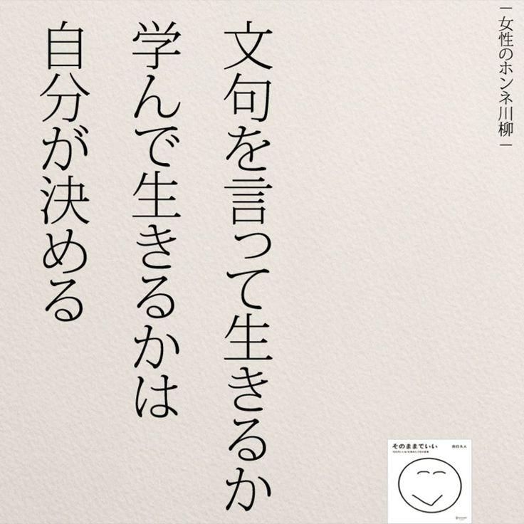 自分が決める。 . . #女性のホンネ川柳 #自分#仕事#川柳 #人生#言葉#学ぶ#日本語 #恋愛#女子#そのままでいい