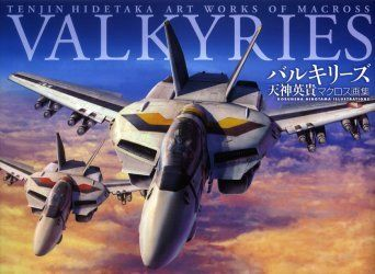 CDJapan : Valkyries Hidetaka Tenjin Art Works of Macross (Kobunsha hinotama illustrations) Hidetaka Tenjin BOOK