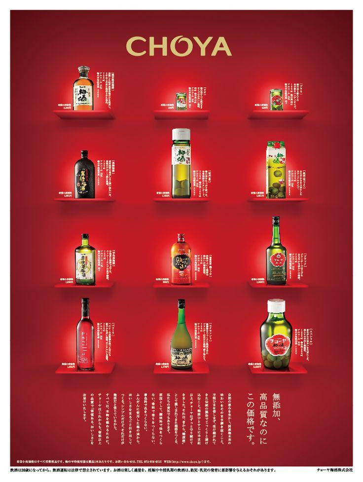 梅酒ラインナップ広告|WORKS|SDA 株式会社サンデザインアソシエーツ