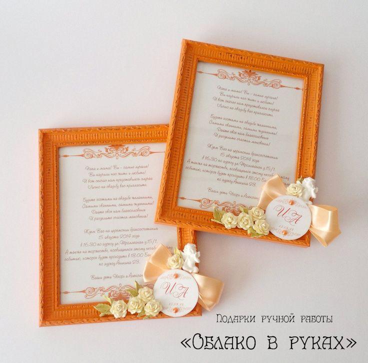 wedding invitations for parents