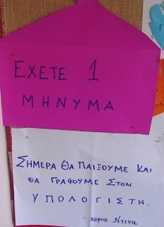 1ο ΝΗΠΙΑΓΩΓΕΙΟ ΜΕΓΑΛΟΠΟΛΗΣ: EXETE 1 ΝΕΟ MHNYMA...