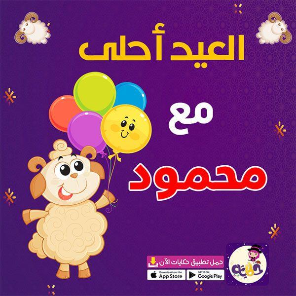 صور العيد احلى مع اسماء اولاد 2020 صور العيد جديدة بالعربي نتعلم App Store Google Play App Eid Ul Adha