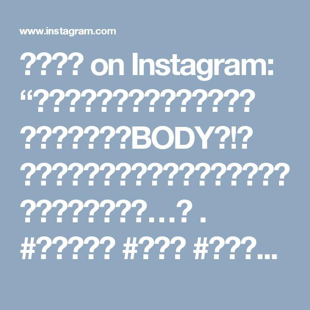 """みっきー on Instagram: """"テレ朝の松尾由美子ちゃん❤️ 「どうよ!私のBODYは!? 若い子には負けないわよ!」と言ったか言わなかったか…😙 . #松尾由美子 #テレ朝 #アナウンサー #実は #かわいい #yumikomatsuo #abc #broadcaster"""""""