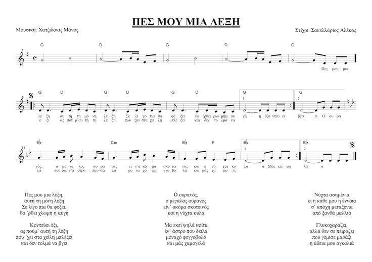 Παρτιτούρες Ελληνικών Τραγουδιών: Πες μου μια λέξη