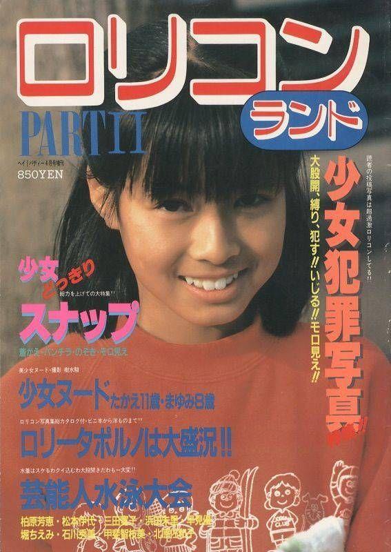 昔のロリコン雑誌って読者が少女を悪戯する投稿写真コーナーまであったんだな。昭和怖すぎ。 [無断転載禁止]©2ch.net->画像>46枚