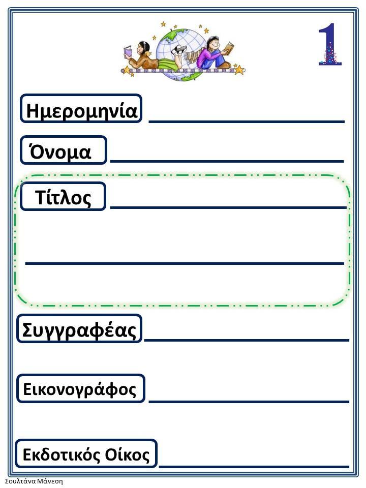 Δραστηριότητες, παιδαγωγικό και εποπτικό υλικό για το Νηπιαγωγείο: Δανειστική Βιβλιοθήκη στο Νηπιαγωγείο: Book Report (1)