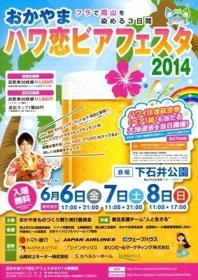 週末の岡山市中心部で2イベント 有名人ライブやハワイの飲食満喫: 写真ニュース: 山陽新聞デジタル|さんデジ