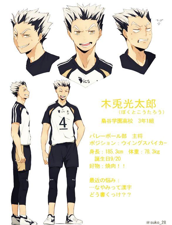New character designs for season 2!!! Koutarou Bokuto ...