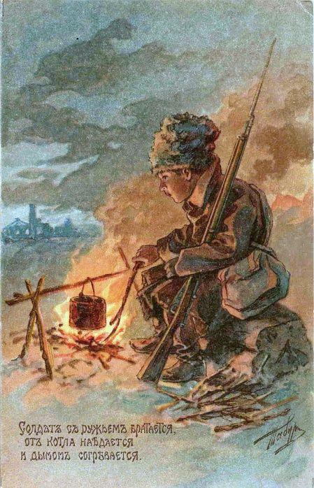 Солдат с ружьём братается , от котла наедается и дымом согревается . .