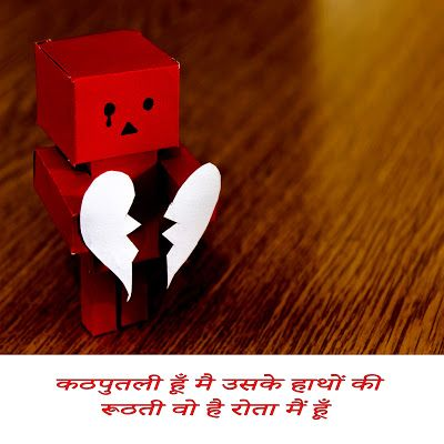 Hindi Shayri / हिंदी शायरी : Free Download Beautiful Shayri