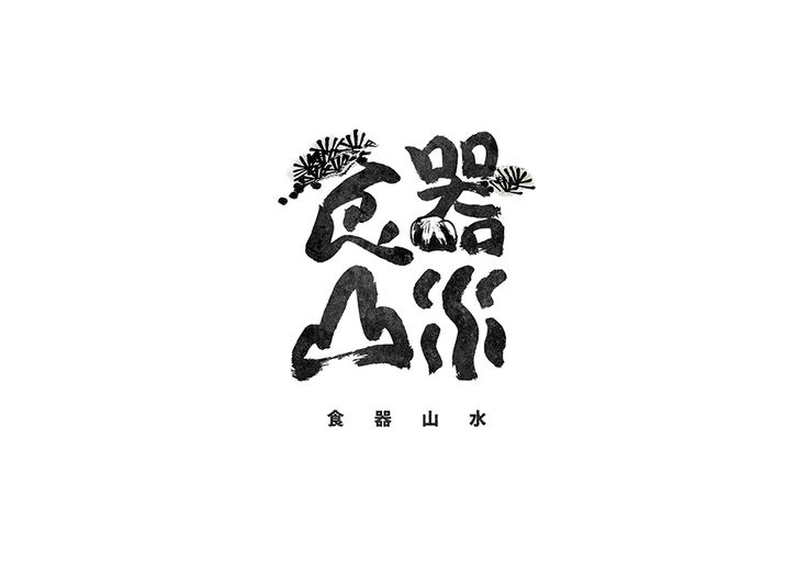 "Chinese font "" 食器山水"" by Bc Huang https://www.facebook.com/bc.huang.3"