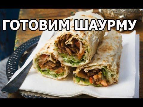 Как приготовить шаурму дома. Рецепт шаурмы от Ивана! Супер шаурма! - YouTube