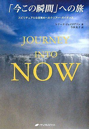 Journey into Now 「今この瞬間」への旅―スピリチュアルな目覚めへのクリアー・ガイダンス   レナード・ジェイコブソン http://www.amazon.co.jp/exec/obidos/ASIN/4903821919/b086b-22
