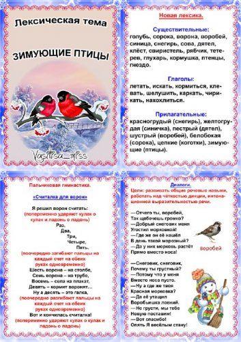 Лексическая тема - Зимующие птицы