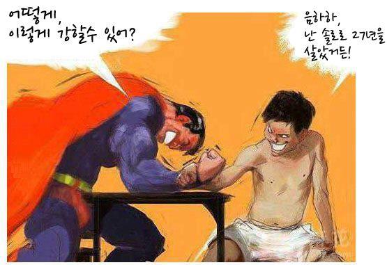 슈퍼맨을 이기는 방법  http://i.wik.im/101128