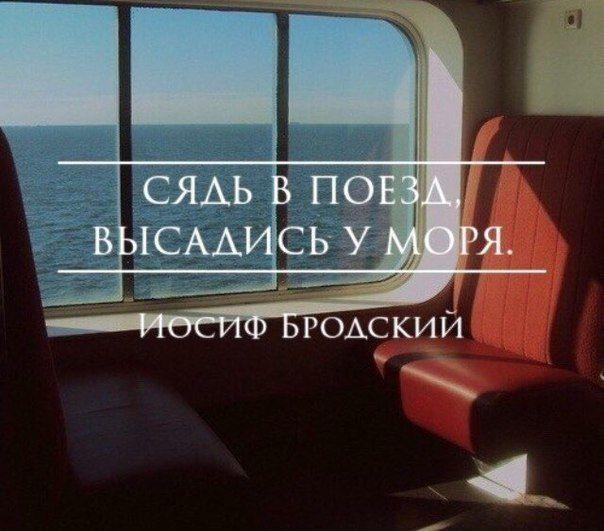 Когда так много позади, всего, в особенности горя, поддержки чьей-нибудь не жди, сядь в поезд высадись у моря...!