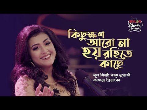 Kichukkhon Aro Na Hoy Rohitey Kache Ii Priyanka Ii Seylon Music Lounge Youtube In 2020 Album Music Movie Posters