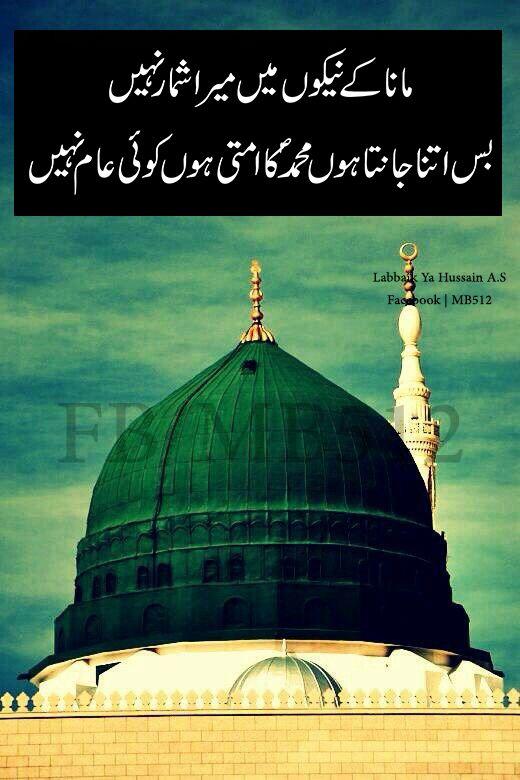 12 Rabi Ul Awwal Milad Ul Nabvi S.A.W.W  www.facebook.com/MB512