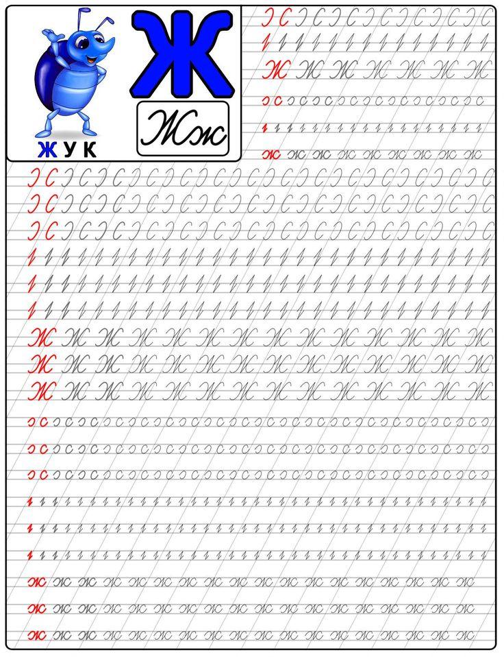Прописные буквы русского алфавита для первоклассников