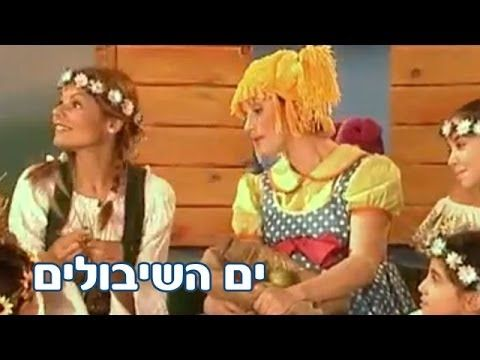 shavuot songs youtube