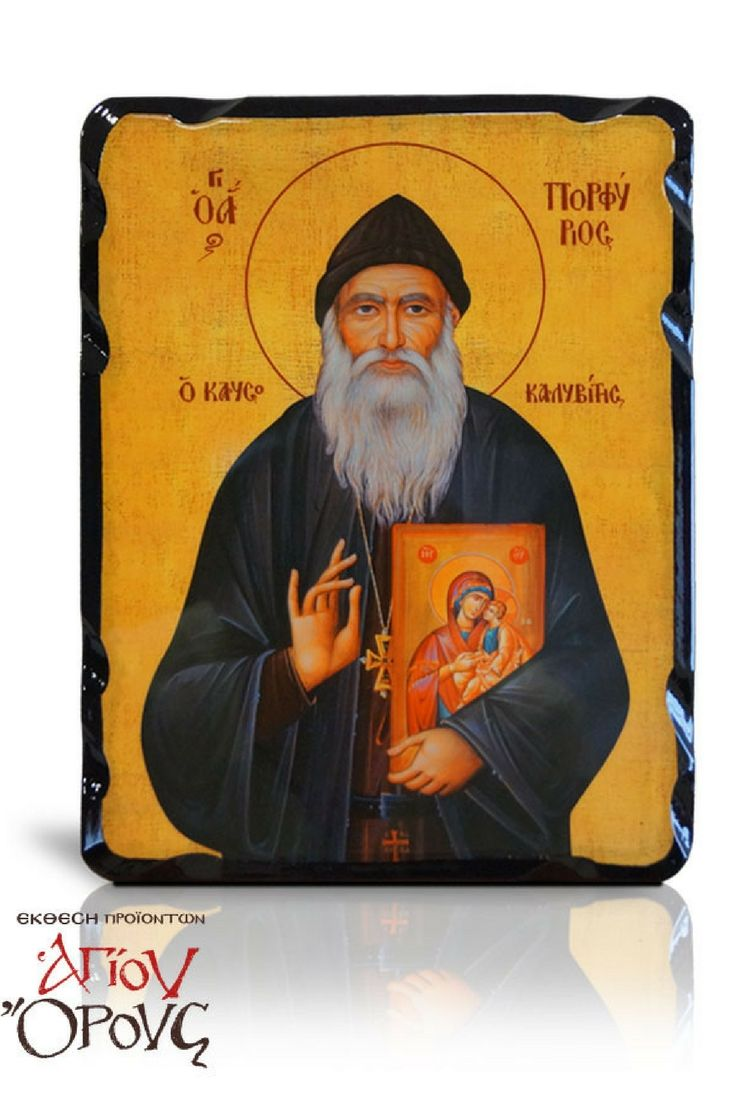Hagiography Saint Porphyrios of Kafsokalivia - Saint Porphyrios of Kafsokalivia is illustrated in a young age. This unique work of Byzantine art has been coated with gloss varnish in order to remain unchanged over time. Dimensions: 20×26 #saint #porphyrios #mount #athos #agios #porfyrios #agio #oros