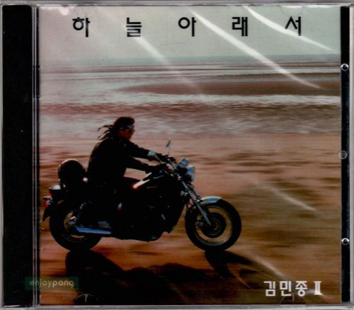 Kim Minjong / 2nd Album CD / released in 1993