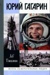 """55 лет назад человек впервые покинул Землю! Гагарин навсегда вошёл в историю как ПЕРВЫЙ! Большинство из нас знают о Гагарине до обидного мало. В этот день мы предлагаем Вам книгу, в которой рассказывается о малоизвестных фактах из жизни космонавта. Знаете ли Вы о том, что Юрий Алексеевич мог стать """"физруком"""" или металлургом? Его судьба закладывала такие """"мёртвые петли"""", от которых кружится голова! Об этом и не только читайте в книге Л. Данилкина """"Юрий Гагарин""""!"""