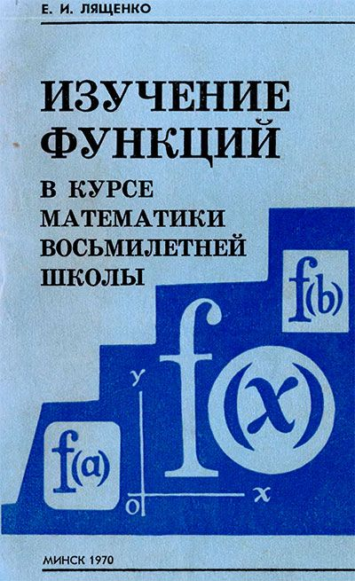 Изучение функций в курсе математики средней школы (для учителей). Лященко Е. И. — 1970 г.
