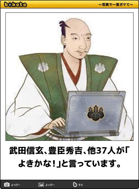 武田信玄、豊臣秀吉、他37人が「よきかな!」と言っています。