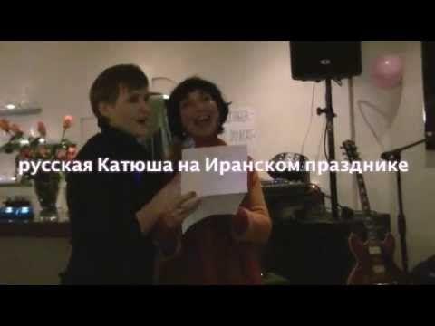 Катюша Katusha - Irina Bjørnø + Vlada Fuks