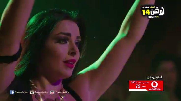 احمد شيبة - اه لو لعبت يا زهر - و الراقصة الا كوشنير من  فيلم اوشن 14 (ف...